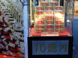 サンプルの10億円
